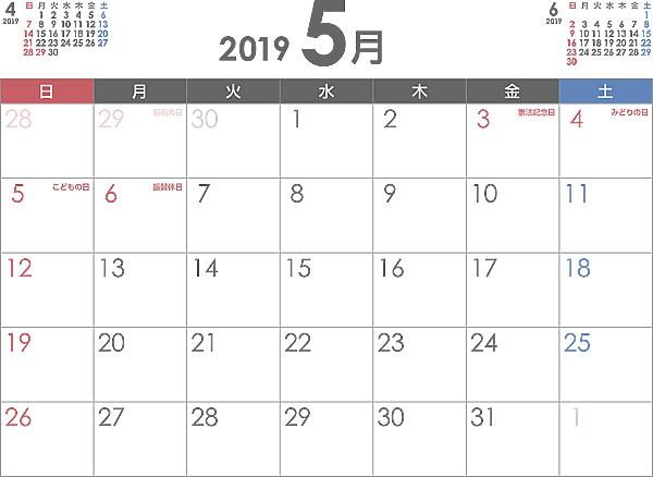 PDFカレンダー2019年5月