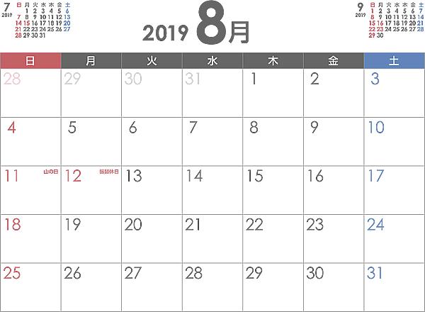 PDFカレンダー2019年8月