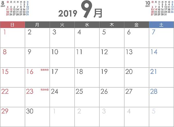 PDFカレンダー2019年9月
