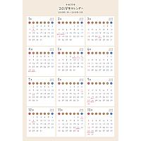 2018年(平成30年)かわいいPDFカレンダー