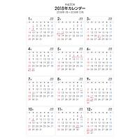 2018年(平成30年)シンプルなPDFカレンダー
