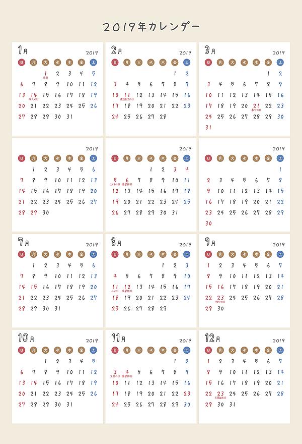 2019年(新元号元年)かわいいPDFカレンダー