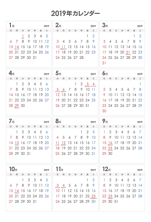 2019年(新元号元年)シンプルなPDFカレンダー