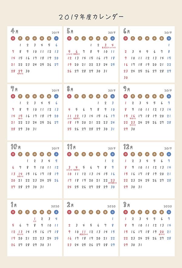 【4月始まり】2019年度かわいいPDFカレンダー