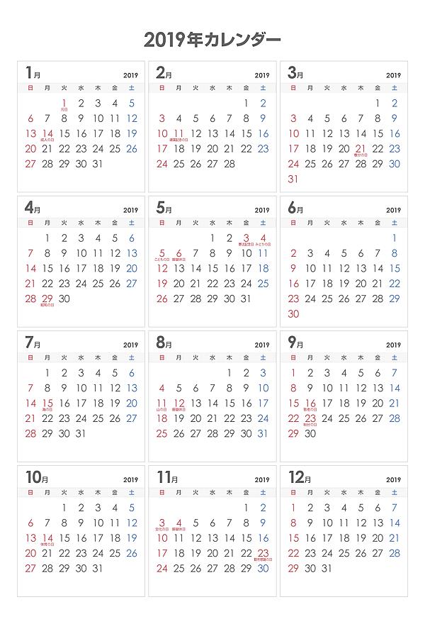 2019年シンプルなPDFカレンダー