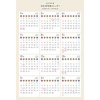 【4月始まり】2018年度(平成30年度)かわいいPDFカレンダー