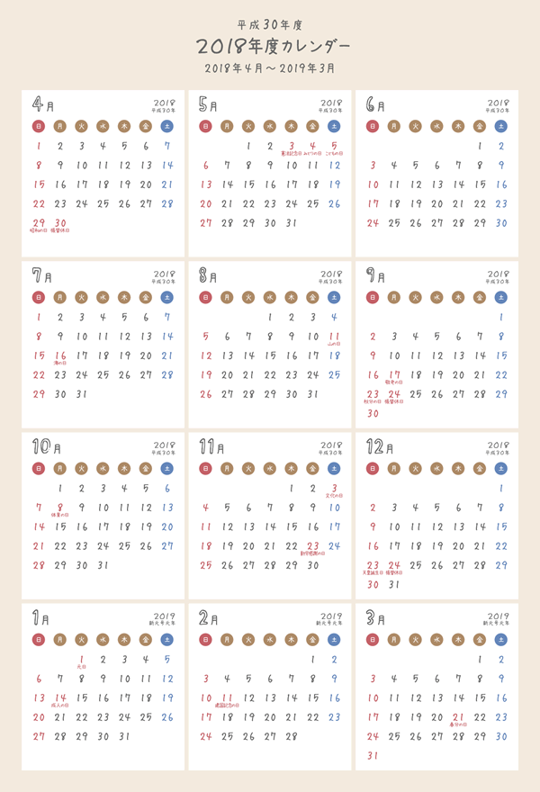 2020 年度 カレンダー 4 月 始まり エクセル