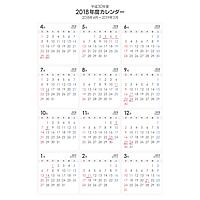 【4月始まり】2018年度(平成30年度)シンプルなPDFカレンダー