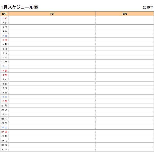 2019年エクセル月別予定表・スケジュール表