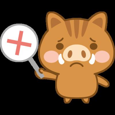 バツ(不正解)の札を持つ猪のイラスト