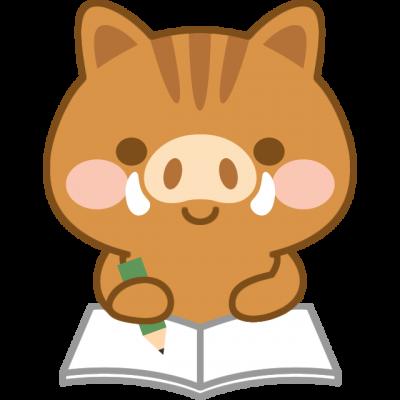 勉強する猪のイラスト