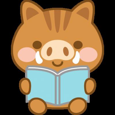 読書をする猪のイラスト