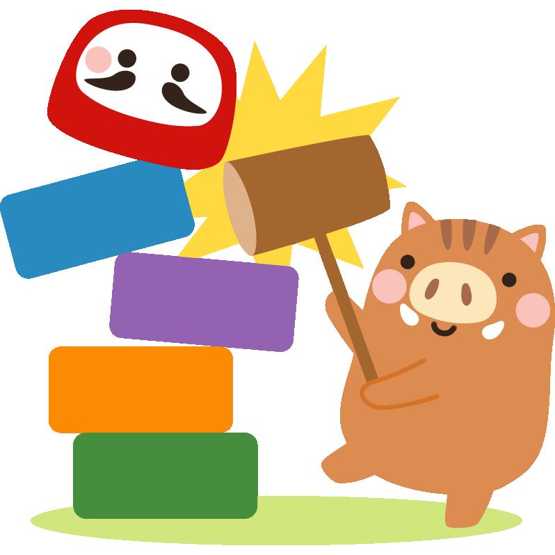 だるま落としをする猪のイラスト