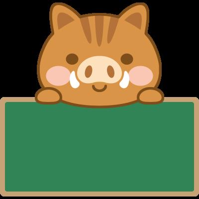 猪と黒板のフレーム枠イラスト<小>