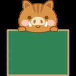 猪と黒板のフレーム枠イラスト