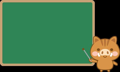 指し棒を持った猪と黒板のフレーム枠イラスト<大>