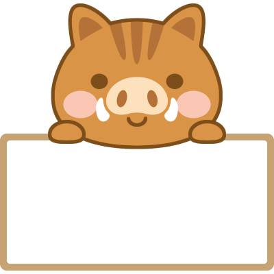 猪とメッセージフレーム(掲示板)のイラスト<小>