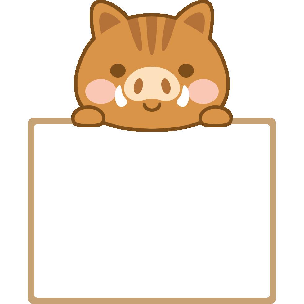 猪とメッセージフレーム(掲示板)のイラスト<大>