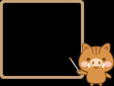 指し棒を持った猪とメッセージフレーム(掲示板)のイラスト<小>