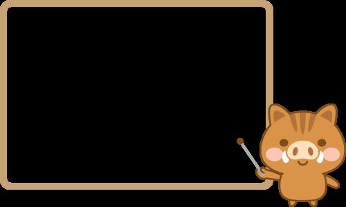 指し棒を持った猪とメッセージフレーム(掲示板)のイラスト<大>