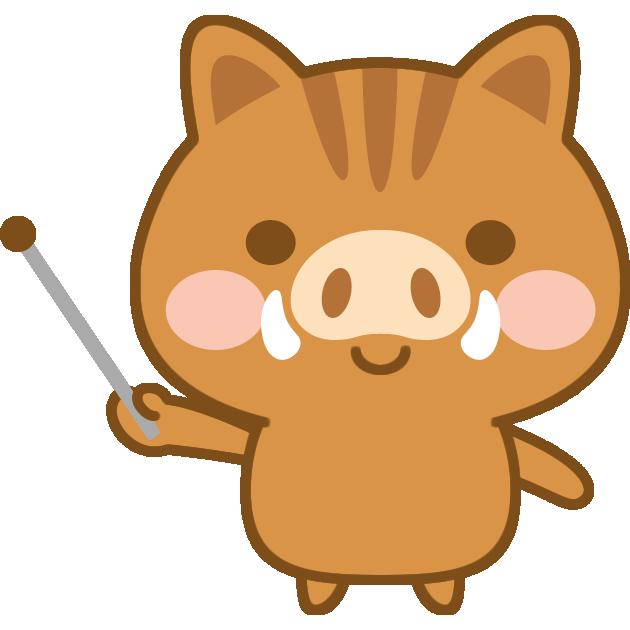 指し棒を持った猪のイラスト