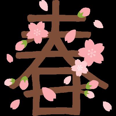 「春」の文字イラスト