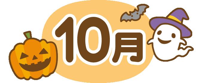 10月のタイトル・見出し文字イラスト