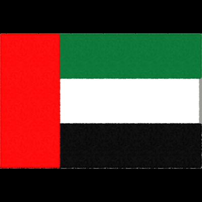 アラブ首長国連邦(UAE)の国旗のフリーイラスト素材
