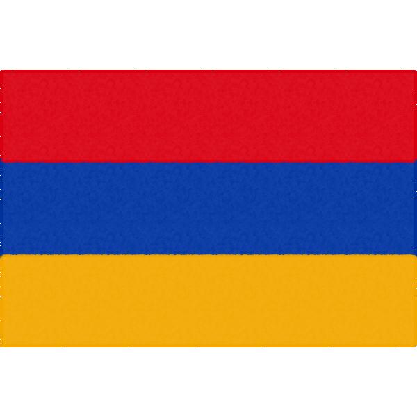 アルメニアの国旗イラストフリー素材