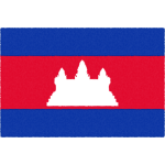 カンボジアの国旗イラストフリー素材