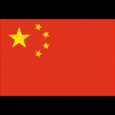 中国の国旗イラストフリー素材