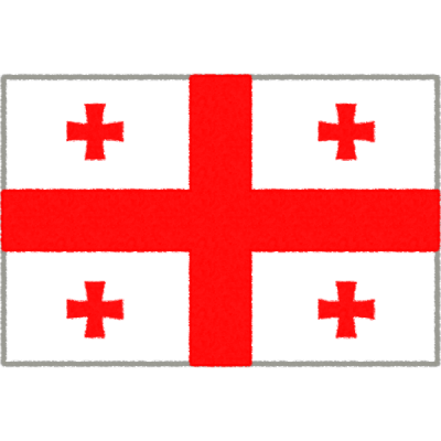 ジョージアの国旗イラストフリー素材
