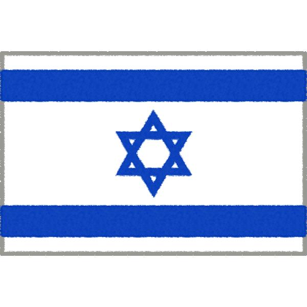 イスラエルの国旗イラストフリー素材