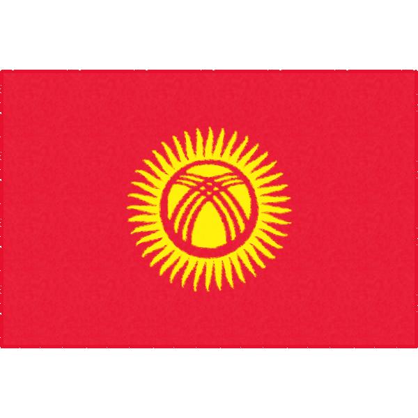 キルギスの国旗イラストフリー素材