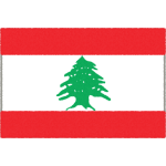 レバノンの国旗イラストフリー素材