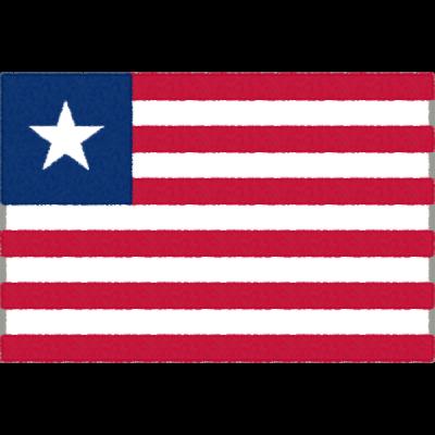 リベリアの国旗イラストフリー素材