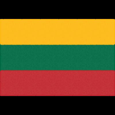 リトアニアの国旗イラストフリー素材