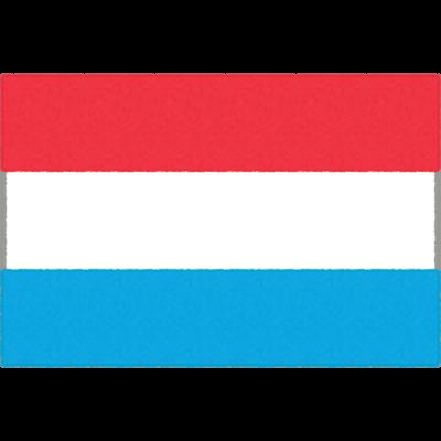 ルクセンブルクの国旗イラストフリー素材