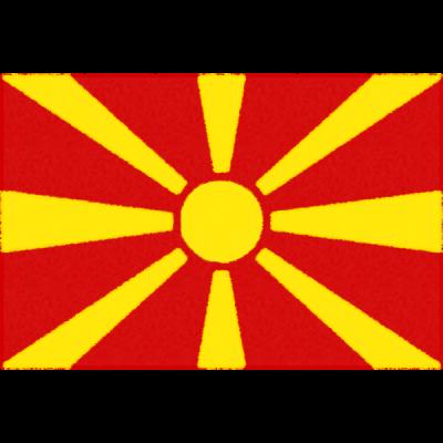 マケドニア共和国の国旗イラストフリー素材