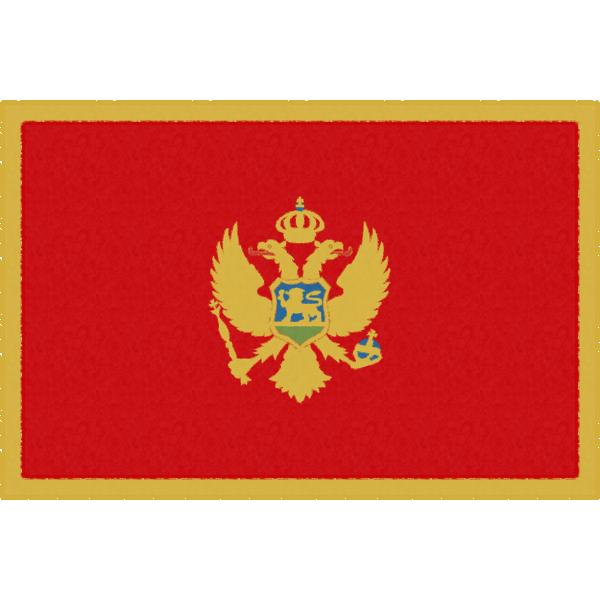 モンテネグロの国旗イラストフリー素材