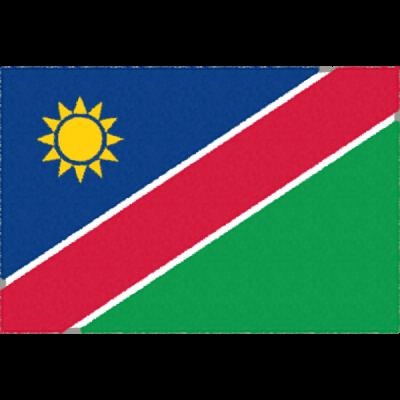 ナミビアの国旗イラストフリー素材