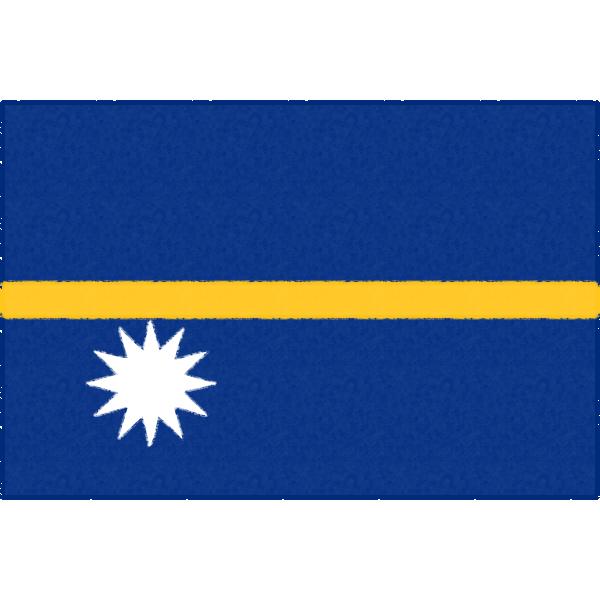 ナウルの国旗イラストフリー素材