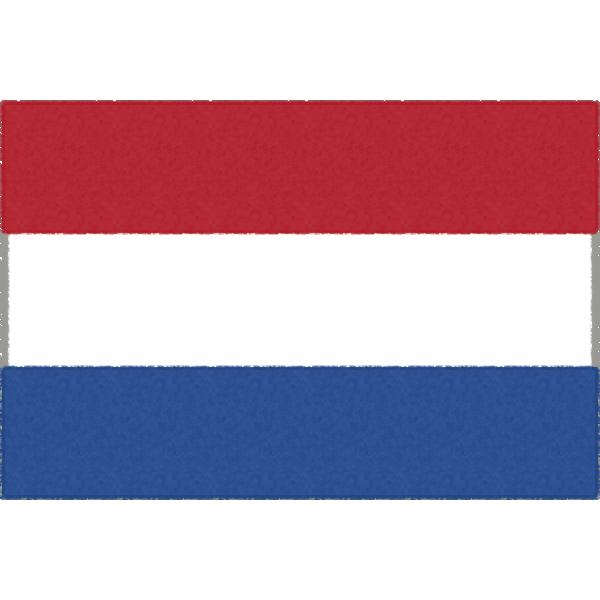 オランダの国旗イラストフリー素材