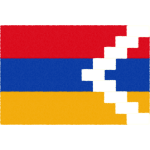 アルツァフ共和国(ナゴルノ・カラバフ共和国)の国旗イラストフリー素材