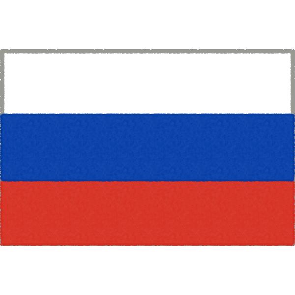 ロシアの国旗イラストフリー素材