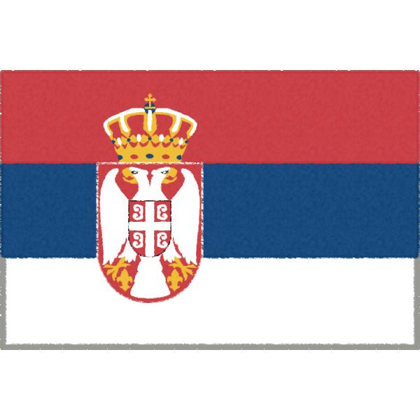 セルビアの国旗イラストフリー素材
