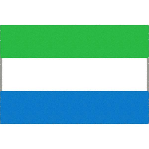 シエラレオネの国旗イラストフリー素材
