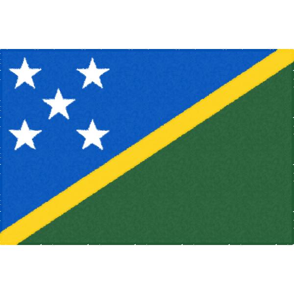 ソロモン諸島の国旗イラストフリー素材