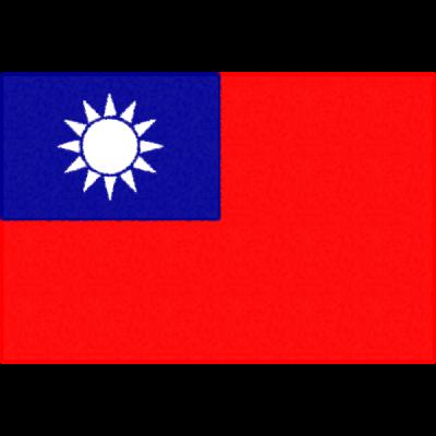 台湾(中華民国)の国旗イラストフリー素材
