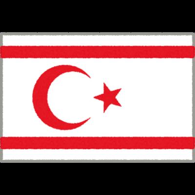 北キプロス・トルコ共和国の国旗イラストフリー素材